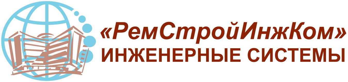 РемСтройИнжКом